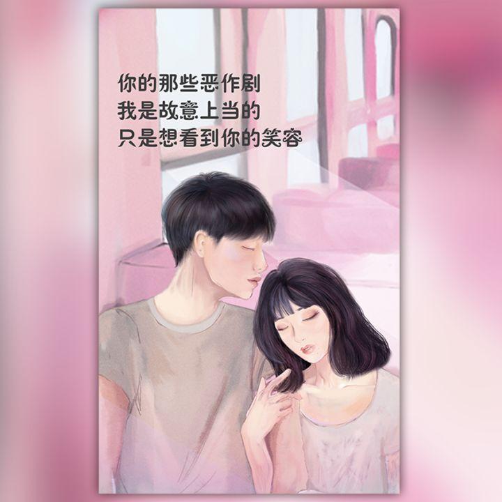 画中画甜蜜温馨插画520七夕情人节情侣告白表白模板