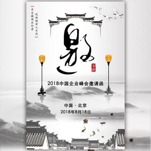 中国风高端水墨会议会展邀请函