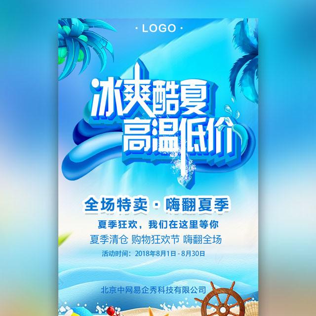 清爽夏季清凉冰爽蓝色产品展示品牌宣传活动促销