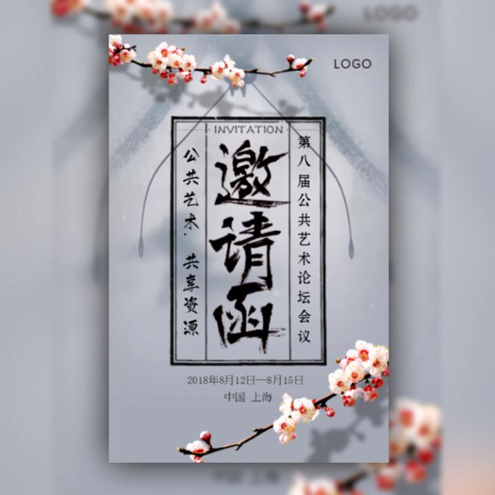 动态中国风水墨艺术邀请函