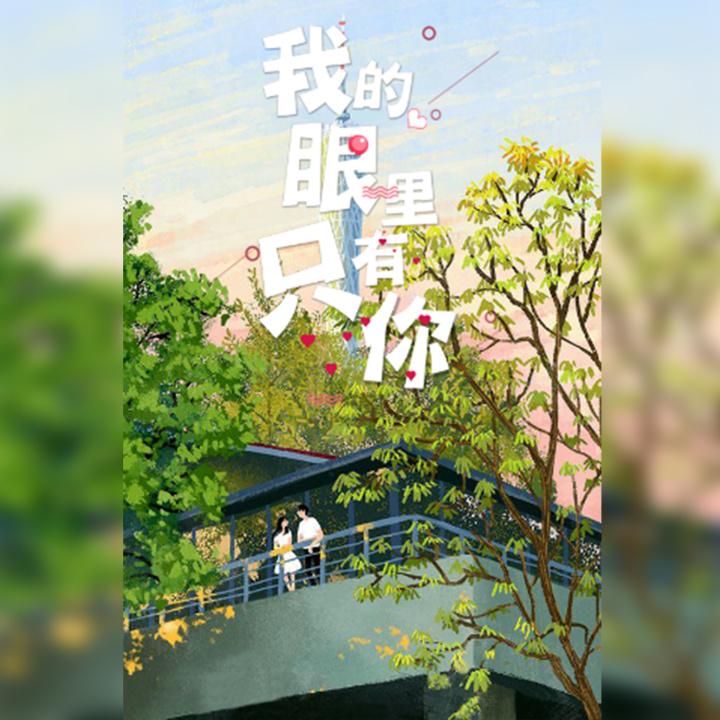 情人节男生表白专用七夕告白相册手绘爱情故事