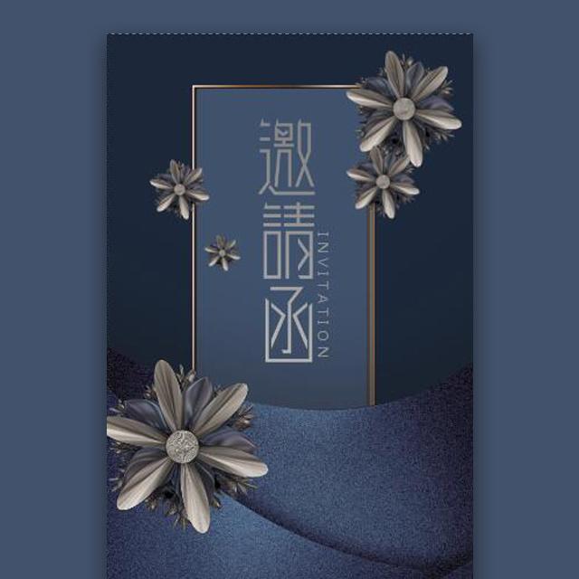 免费版蓝调古典雅致邀请函