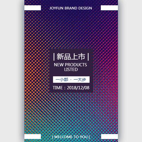 新品发布品牌推广邀请函