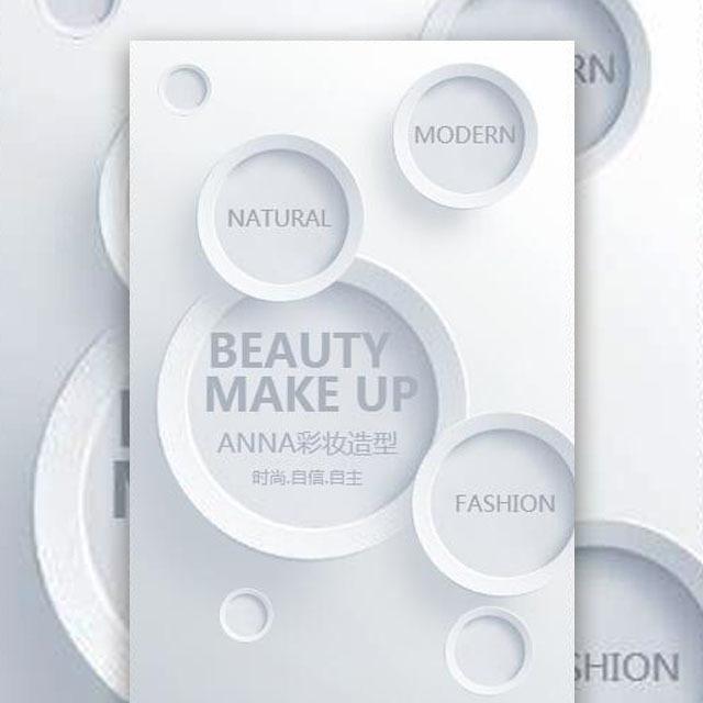 彩妆造型美甲美容品牌推广宣传
