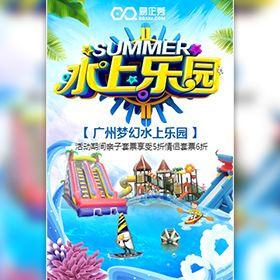 夏日清爽水上乐园介绍宣传推广