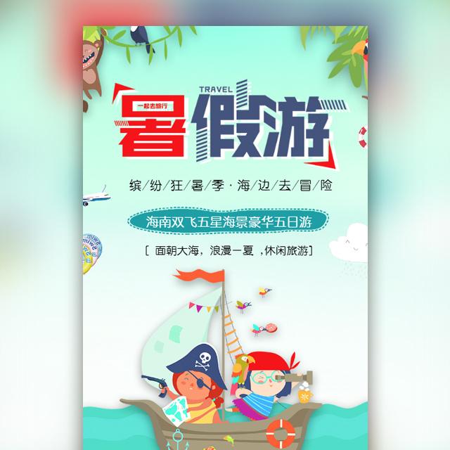 暑期夏日旅行宣传推广海边旅游