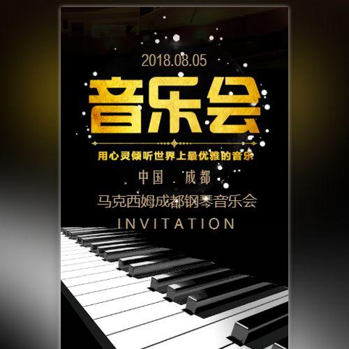 高端钢琴音乐会邀请函