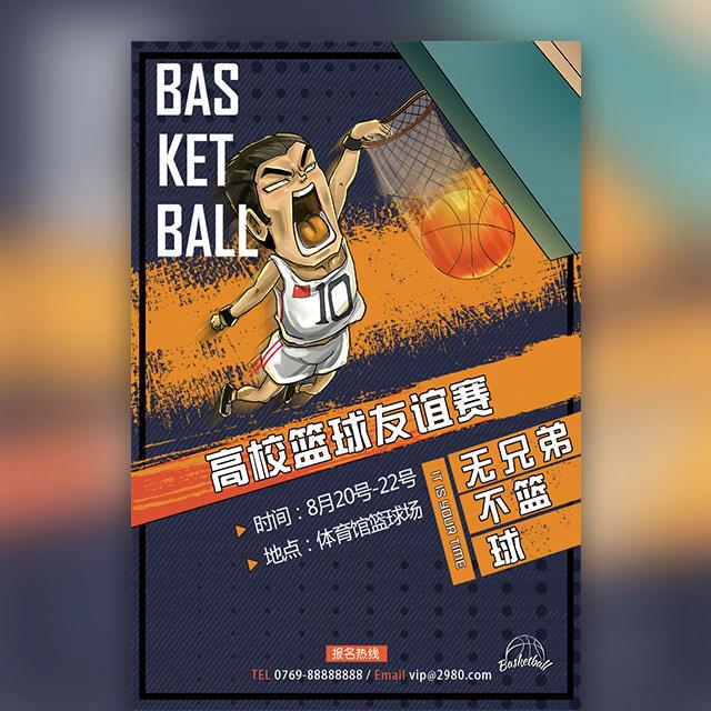 篮球比赛篮球兴趣培训班招生