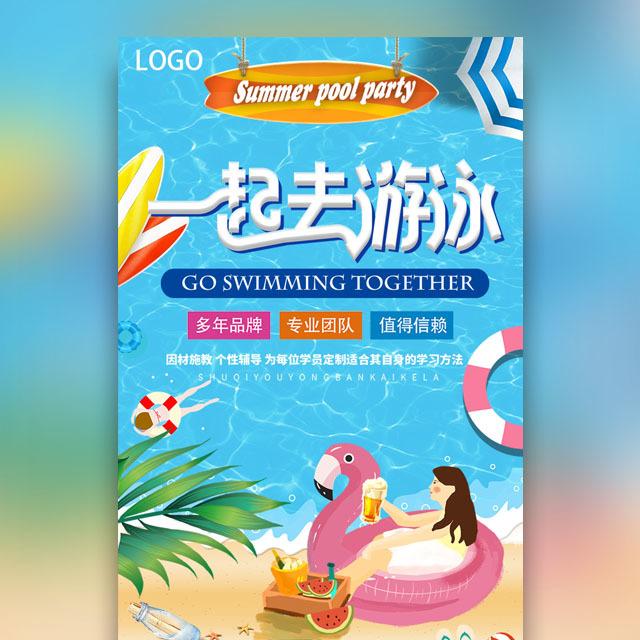 夏季清爽蓝色游泳培训招生游泳馆宣传一起去游泳