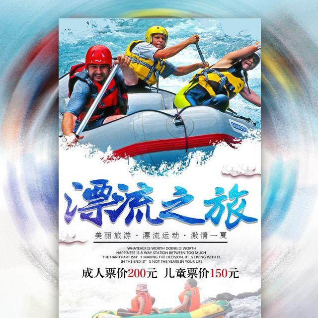 夏季漂流运动宣传蓝色时尚风格