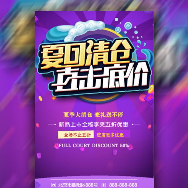 快闪夏日清仓酷炫特惠宣传时尚