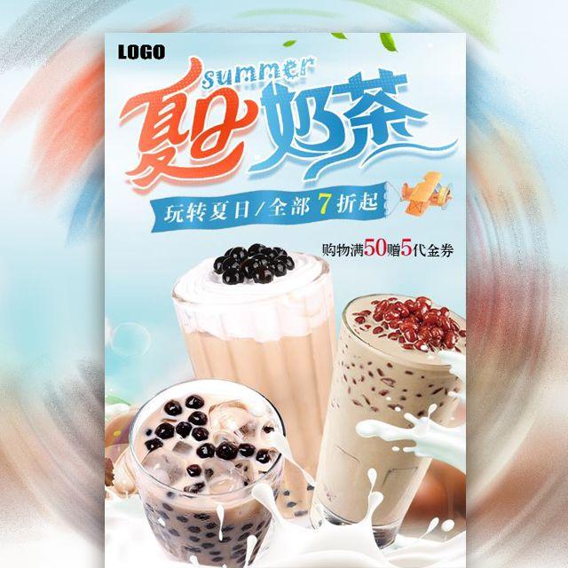 夏季奶茶促销蓝色简约风格