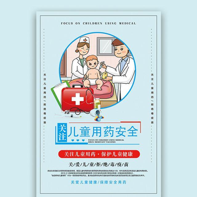 疫苗之王关注儿童疫苗健康给儿童保障保险公司宣传