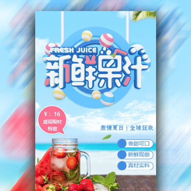 快闪夏季新鲜果汁促销时尚清新