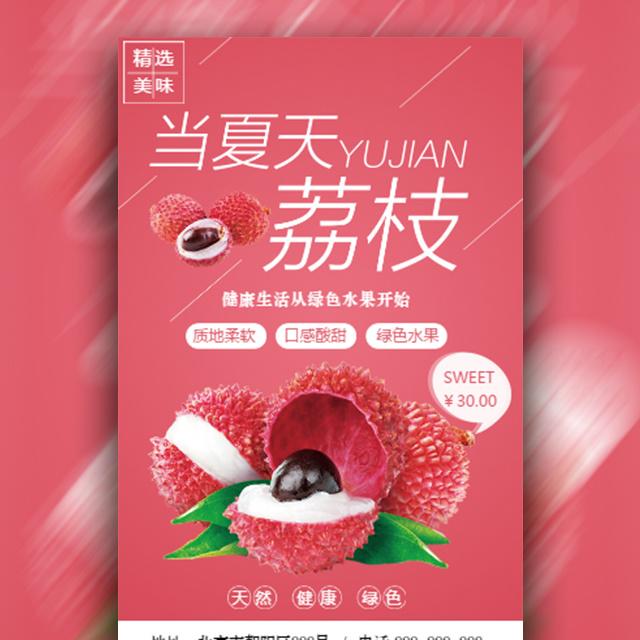 夏天荔枝新鲜水果店宣传促销红色