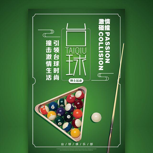 桌球室桌球俱乐部台球室开业活动介绍