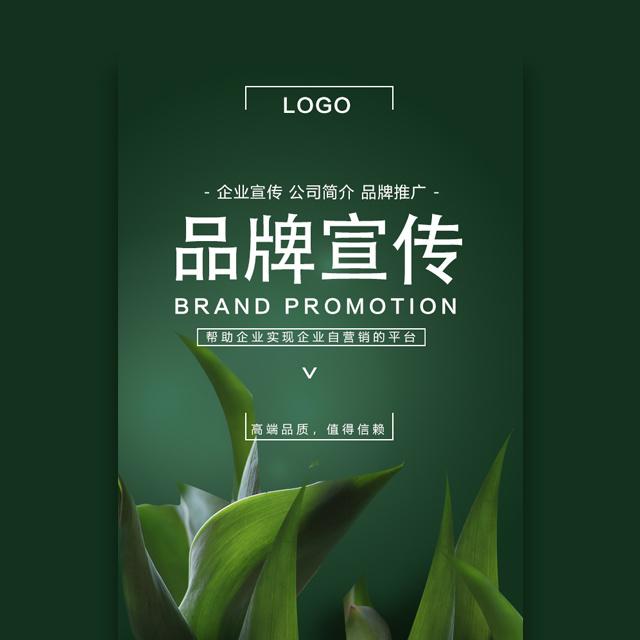 简约清新墨绿叶子企业品牌宣传产品展示活动宣传