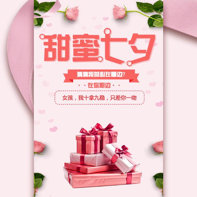 画中画甜蜜七夕520情人节企业促销宣传活动留言弹幕