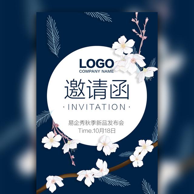 典雅花朵邀请函秋季新品发布会宣传服饰展会订货会