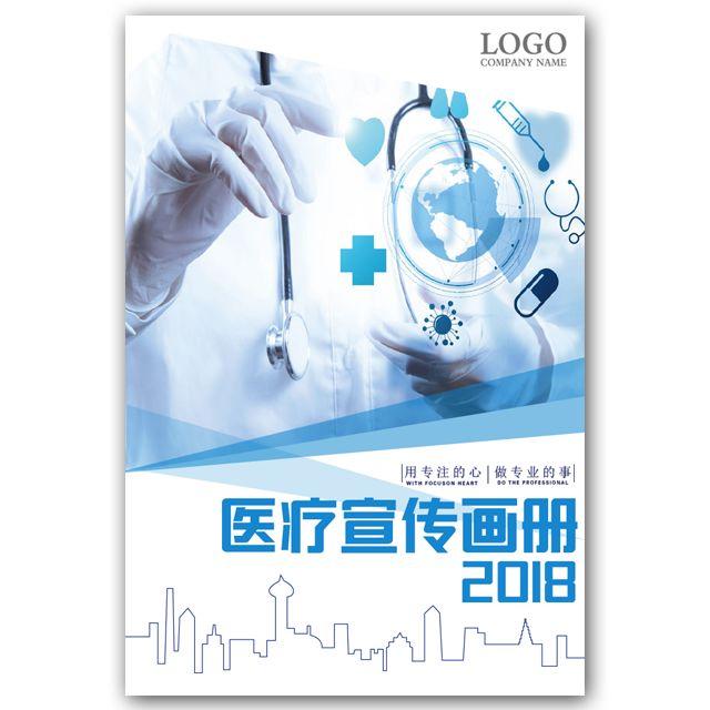 医院医疗宣传画册科室介绍医院医疗介绍宣传