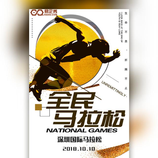 全民马拉松跑步赛事邀请函彩跑徒步跑步竞技宣传海报