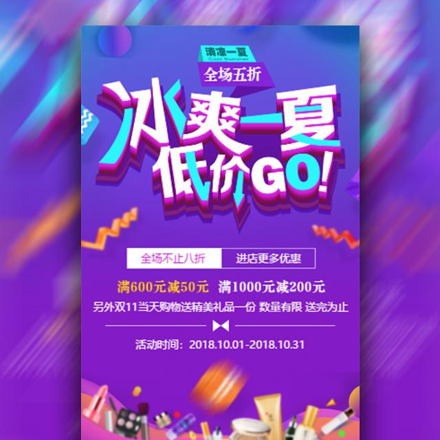 快闪夏日商场促销时尚炫酷紫色