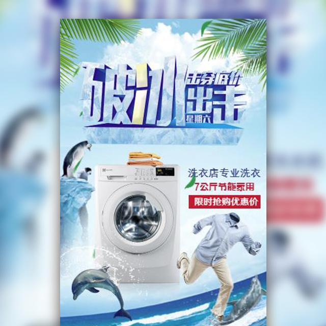 家居洗衣店专业洗衣优惠促销中模板
