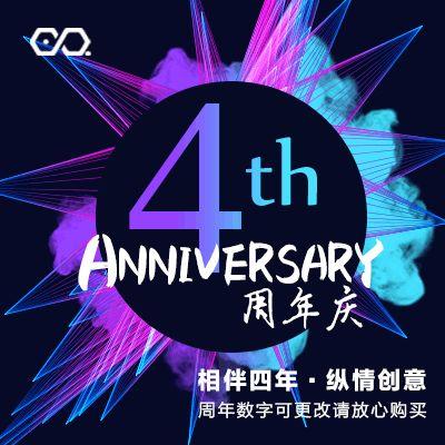 炫彩企业周年庆典企业年会邀请函宣传