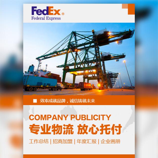 物流公司简介快递加盟企业国内外仓储供应链贸易