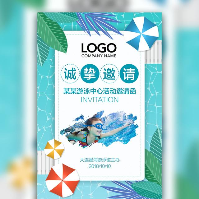 游泳馆活动邀请函游泳比赛宣传夏季清新风格