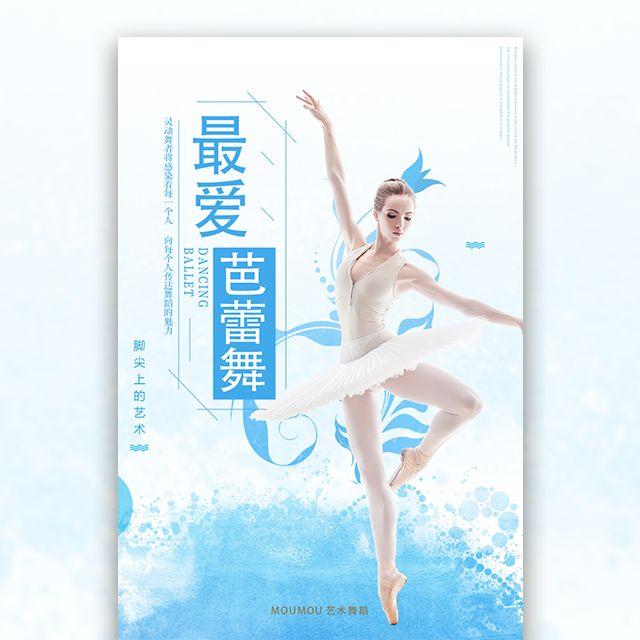 芭蕾舞蹈培训班招生拉丁舞爵士舞夏季秋季班