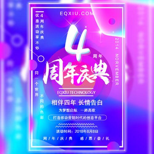 易企秀公司4周年庆典