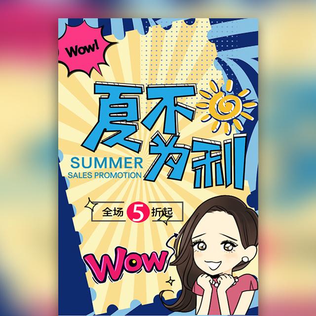 夏季商家促销活动宣传