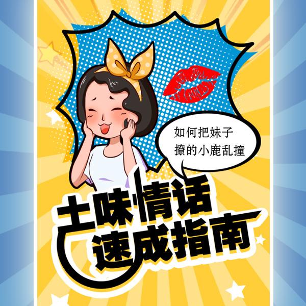 创意有趣七夕情人节土味情话企业产品推广通用促销
