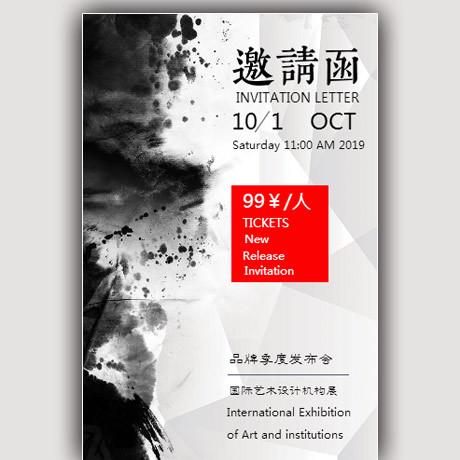 中国风公司活动邀请函新品发布论坛会议