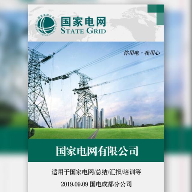 国家电网电力公司企业画册工作总结团建表彰活动