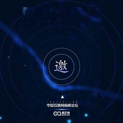 炫蓝科技会议活动邀请函周年庆论坛邀请函