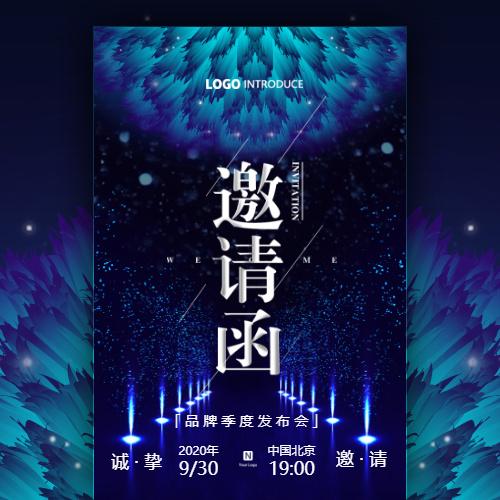 简洁高端公司金融科技峰会新品发布宣传商务蓝邀请函