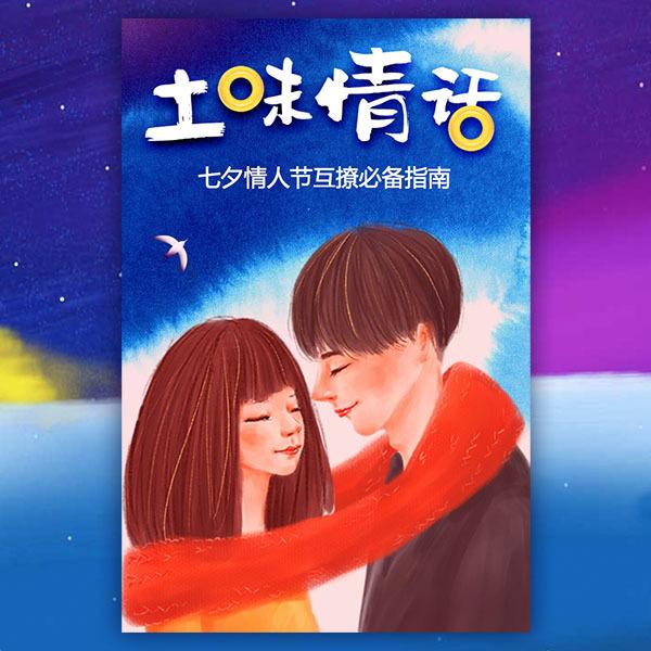 七夕情人节创意营销土味情话锦集