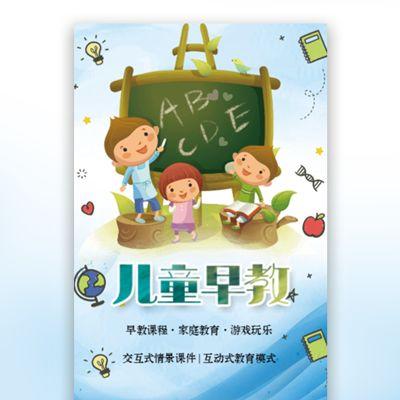 免费版儿童国际早教中心活动邀请