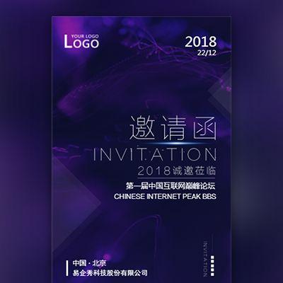 紫蓝活动会议会展邀请函周年庆典邀请函