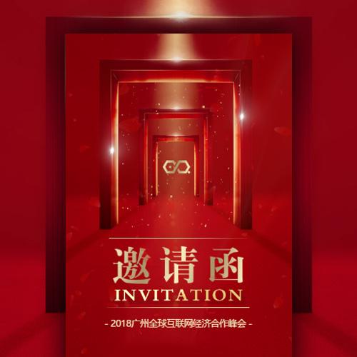 简洁高端商务集团公司峰会新品发布推广宣传邀请函