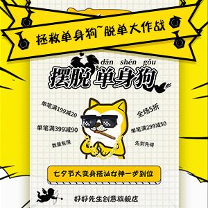 免费版创意七夕情人节商家促销活动520商品主题宣传邀