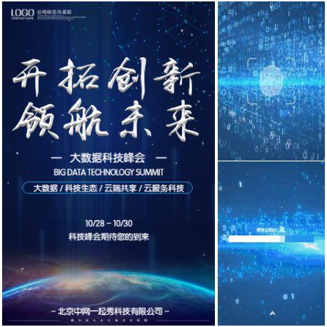 高端大气科技蓝会议活动通用邀请函