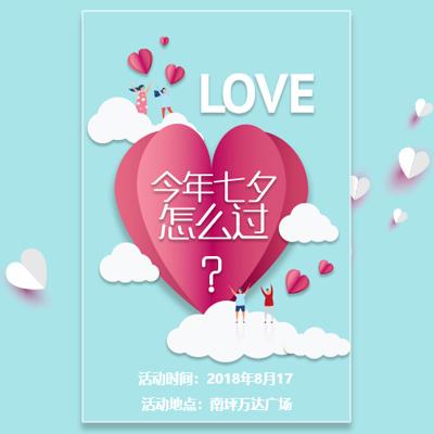 清新卡通浪漫情人节七夕活动派对邀请函