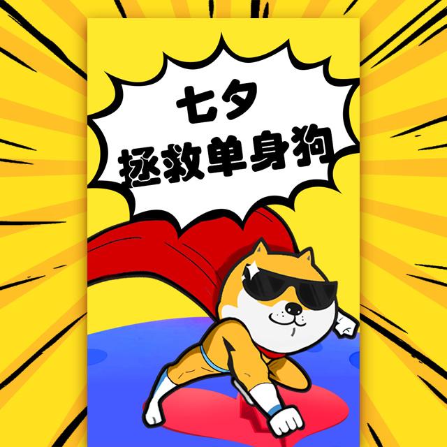 卡通漫画七夕活动促销