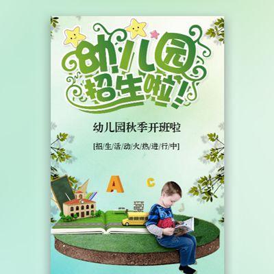 免费版幼儿园秋季招生活动