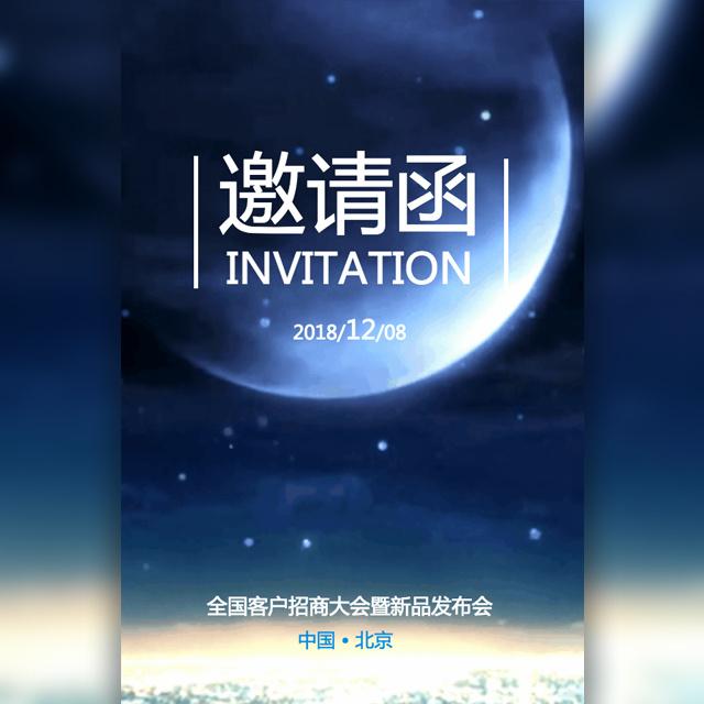 蓝色星空科技感企业新品发布活动会议邀请函