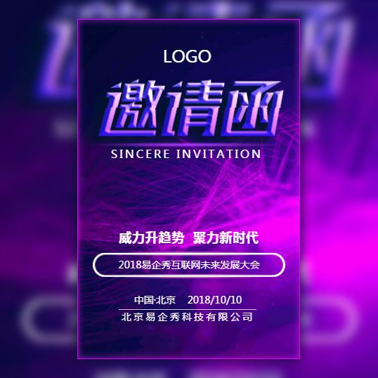 紫色论坛-成人_紫色炫彩邀请函通用模板