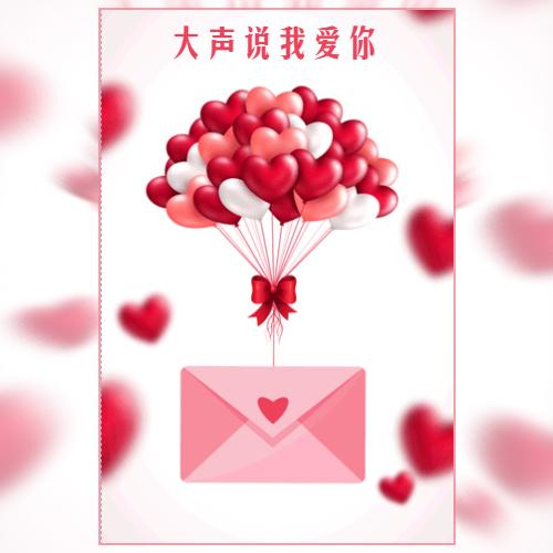 520七夕情人节给你的情书